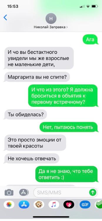роман с заправщиком3