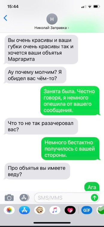 роман с заправщиком2