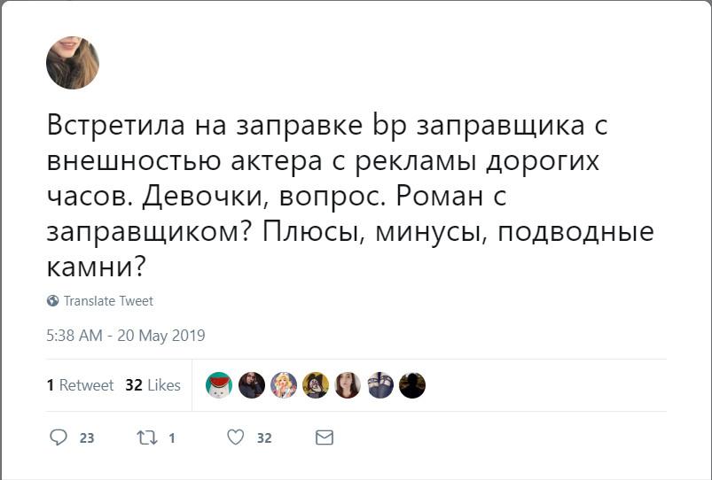 роман с заправщиком1