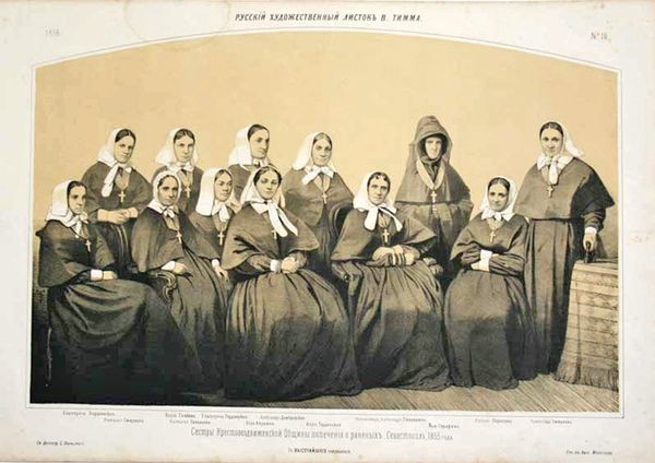 сестры крестовоздвиженской общины 1855 г