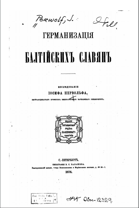 германизация балтийских славян