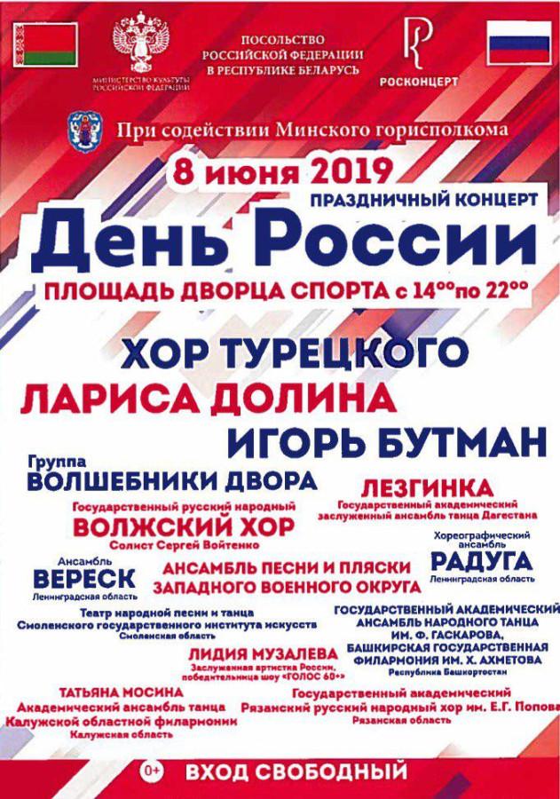 День России в РБ