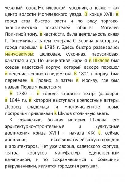 Шклов18-19 в