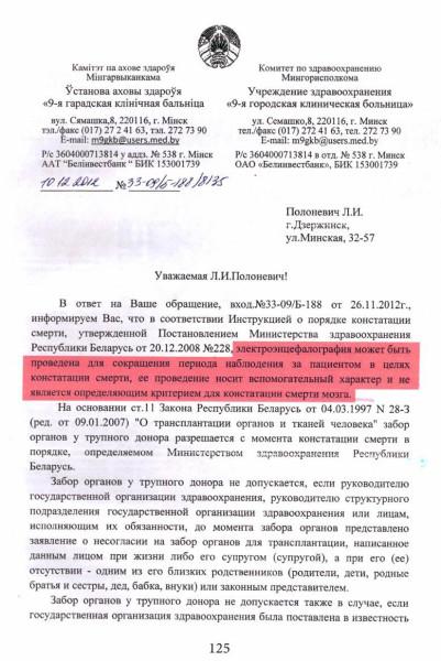 донор органов Беларусь1
