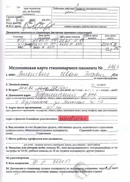 донор органов Беларусь2