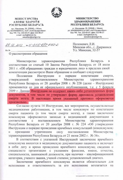 донор органов Беларусь4