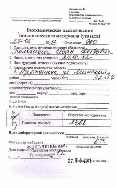 донор органов Беларусь5