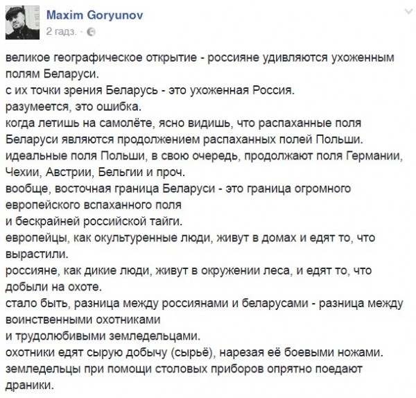 gorunov