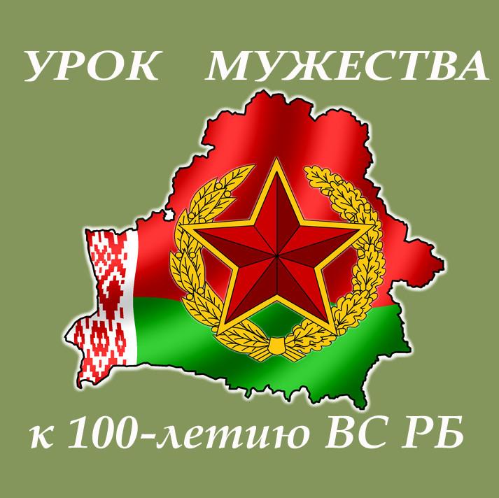 100 лет вооруженных сил БелАруси