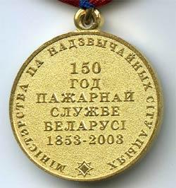 150 лет пожарной службе Беларуси2