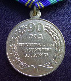 прокуратура 90 рб