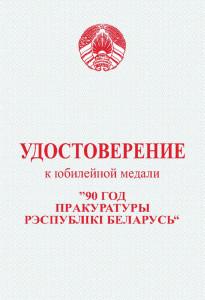 удостоверение прокуратуре90 РБ