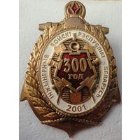 300 лет войск беларуси