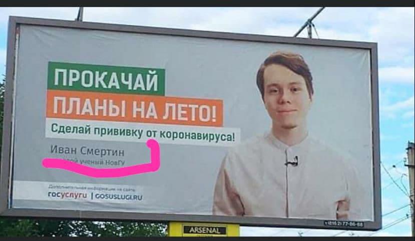 Иван смертин.jpg
