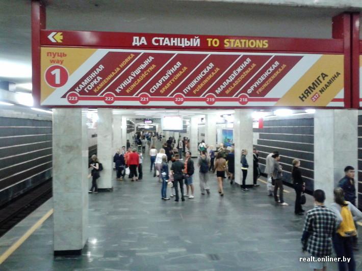 метро минск2