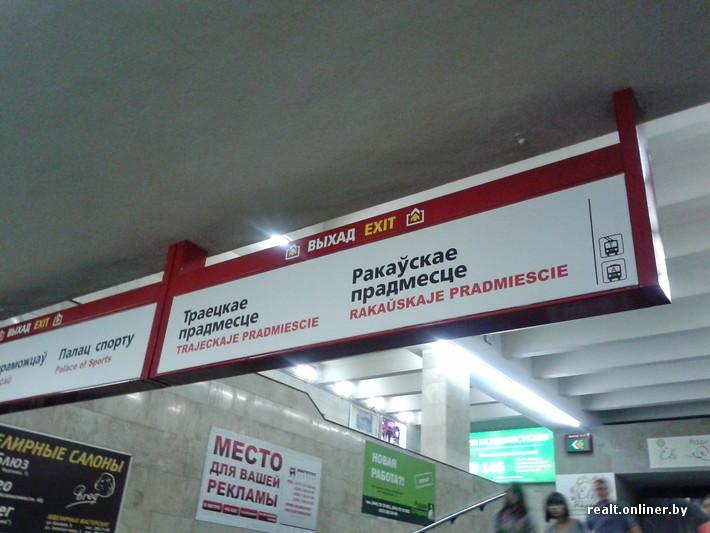 метро минск3