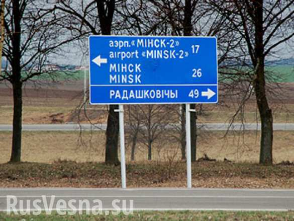 na_minsk