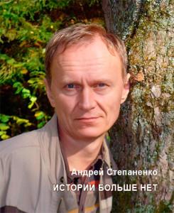 степаненко ушастик4