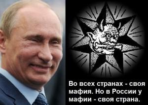 мафия россия