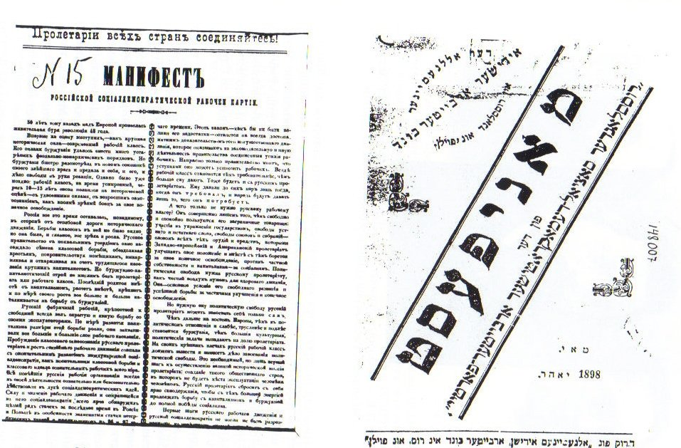 Манифест_РСДРП_в_еврейской_газете.1898_г.