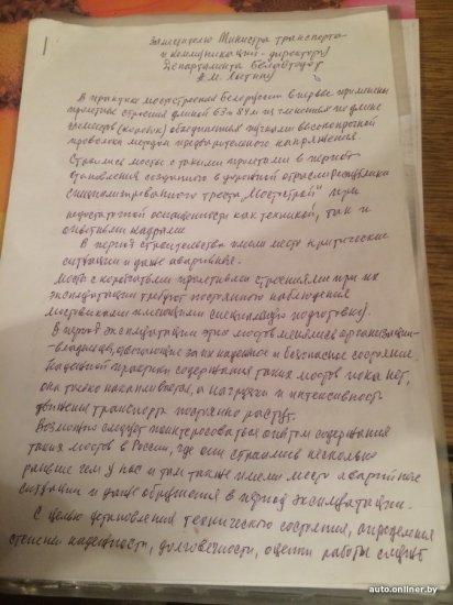 мост письмо маркевича
