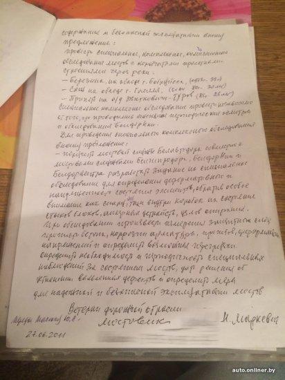 мост письмо маркевича2