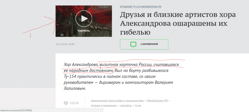 хор александрова НТВ1 (3)