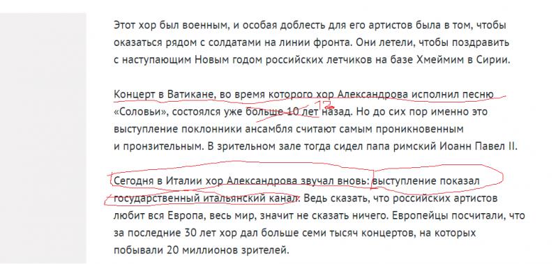 хор александрова НТВ1 3 (2)