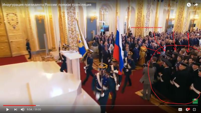 инавгурация- ОКСФОРДСКИЕ ФАСОНЫ