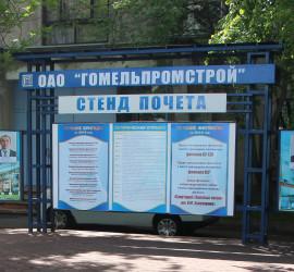 doska-pocziota-oao-homelpromstroi-2015-270x250