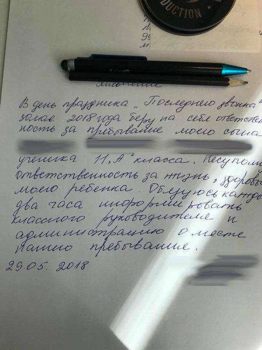 zayavlenie_kadzhye_dva_chasa_2