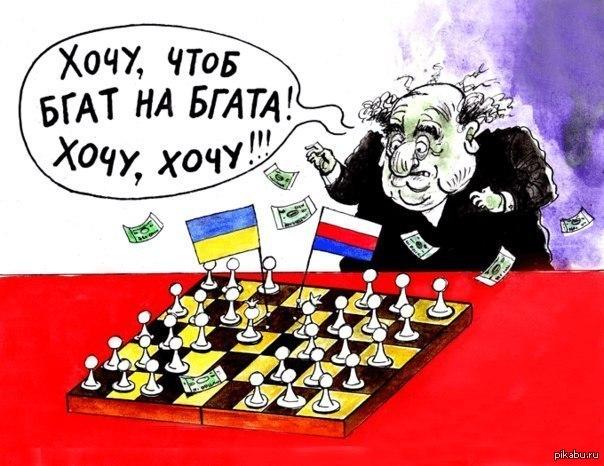 стравить русских1