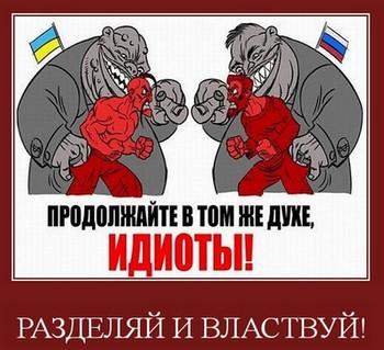 стравить русских2