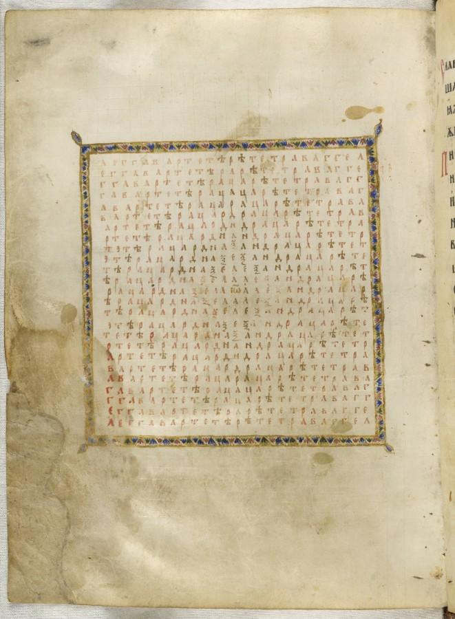 zar ivan alexander магический лабиринт с именем царя
