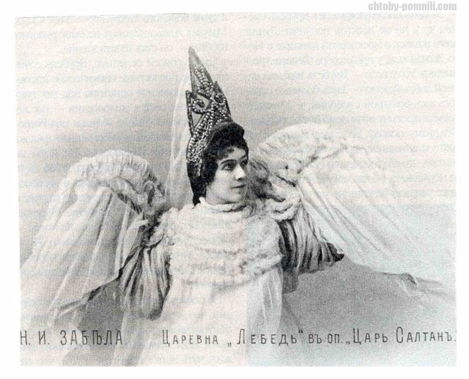 Nadezhda_Zabela-Vrubel_as_Swan-Princess_(1900)