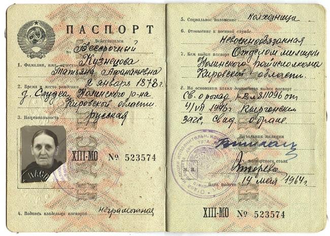 Советский-паспорт-