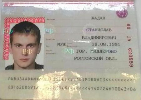 рус пасс