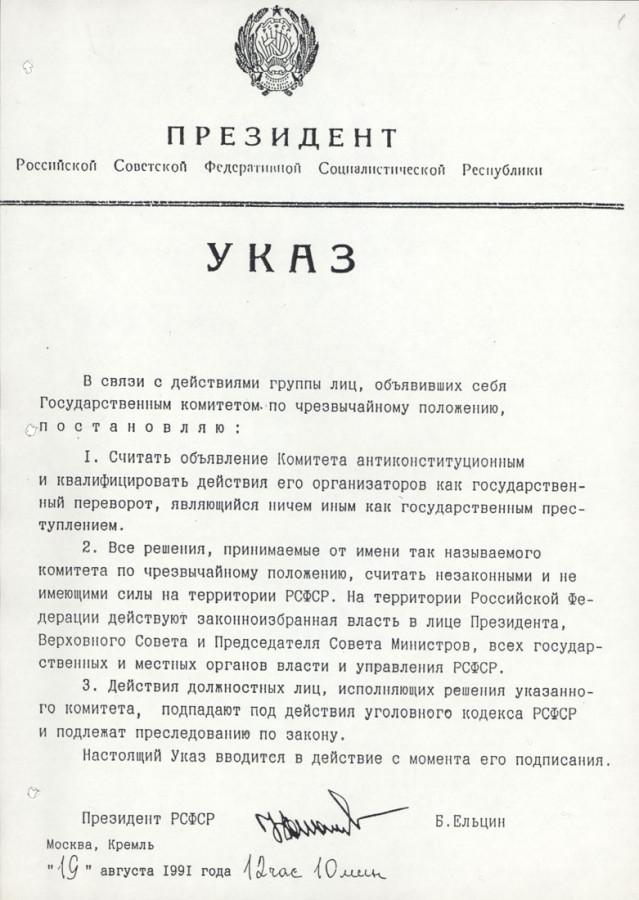 указ ельцин