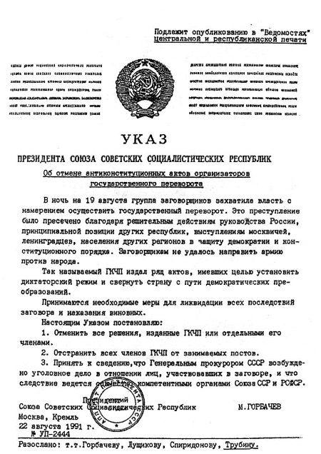 указ горбачев