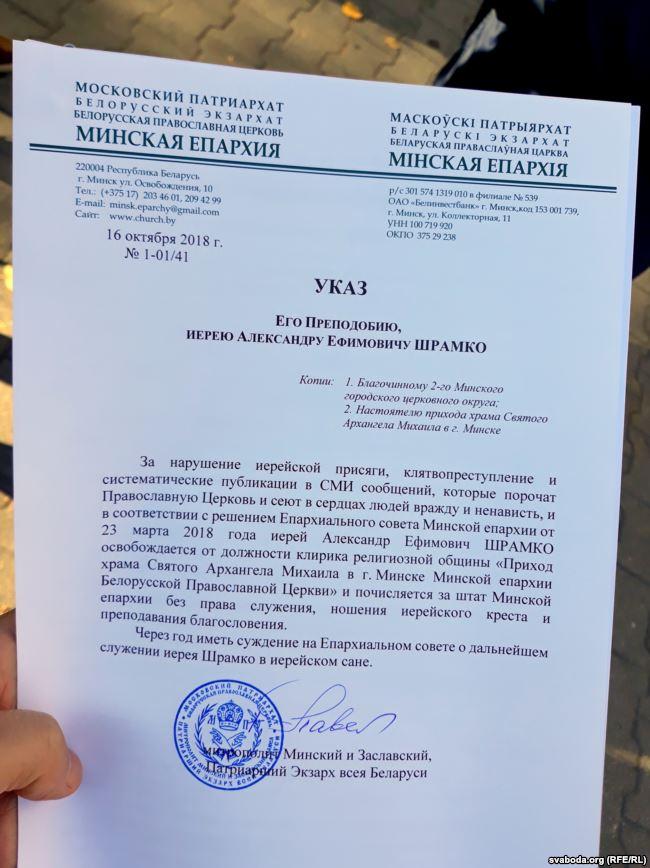 shramko_svaboda