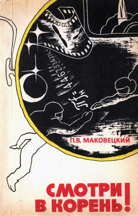 makovetskii-smotri-79.jpg