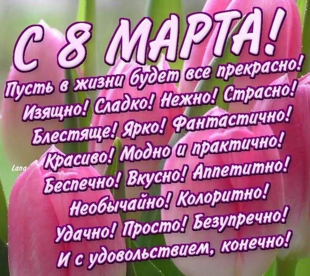 stihi_ljubimoj_devushke_s_8_marta