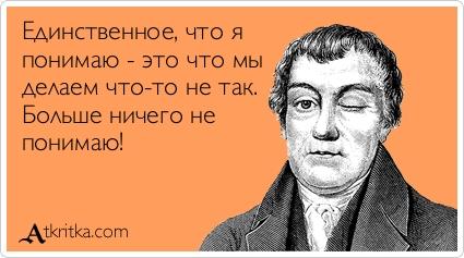 atkritka_1364463731_207