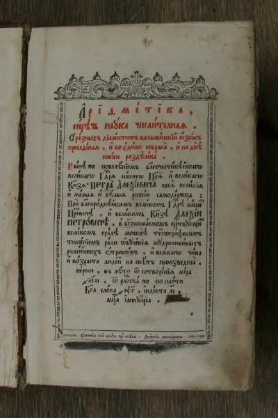 """Титульный лист """"Математики..."""" Магницкого. Изображение с сайта ru.wikipedia.org."""