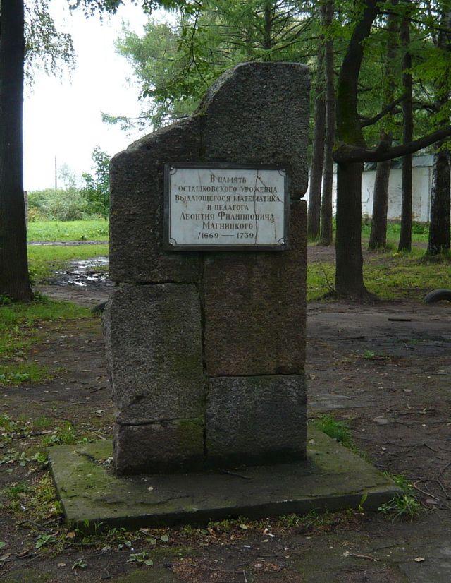 Памятный знак в честь Леонтия Магницкого (в городе Осташкове). Изображение с сайта spb.aif.ru.