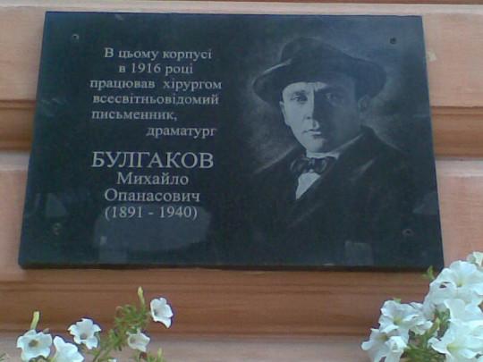 Мемориальная доска, установленная на здании больницы в г.Черновцы, где в 1916г. работал Булгаков. Изображение с сайта ru.wikipedia.org.