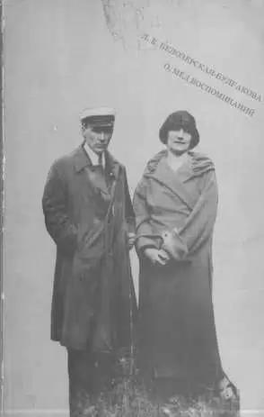 С женой Любовью. Изображение с сайта litmir.me.