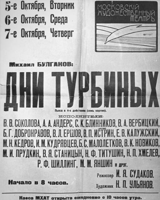1926. Изображение с сайта magisteria.ru.