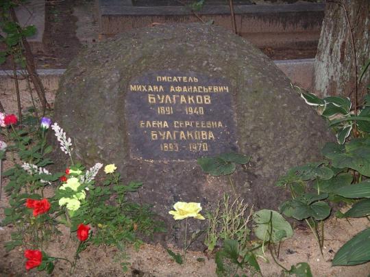Могила писателя и его жены, похороненной там же спустя тридцать лет, расположена на Новодевичьем кладбище в Москве. Камень над ней некогда стоял над могилой Николая Гоголя. (Изображение с сайта ru.wikipedia.org).