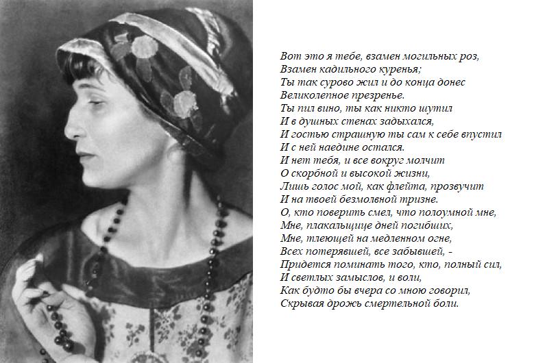 """Памяти М. Булгакова"", Анна Ахматова. 1940."